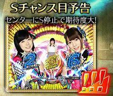 AKB48 バラの儀式 Sチャンス目予告.JPG