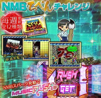 NMBてっぺんチャレンジ.JPG